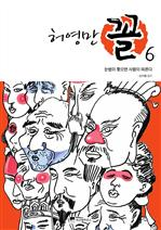 허영만 꼴 6