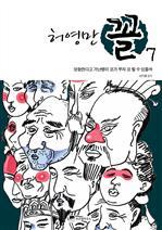 허영만 꼴 7