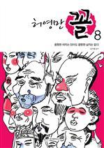 허영만 꼴 8