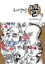 허영만 꼴 9