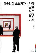 예술감상 초보자가 가장 알고 싶은 67가지