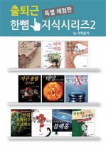 출퇴근 한뼘 지식 시리즈 (특별체험판2)