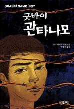 <청소년문학 26> 굿바이 관타나모