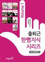 출퇴근 한뼘 지식 by 과학동아 Volume 1