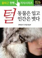 출퇴근 한뼘 지식 시리즈 026 - 털, 동물을 입고 인간은 벗다