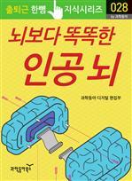 뇌보다 똑똑한 인공 뇌 - 출퇴근 한뼘 지식시리즈 028