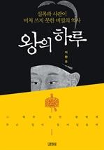 도서 이미지 - 왕의 하루 - 실록과 사관이 미처 쓰지 못한 비밀의 역사
