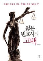 젊은 변호사의 고백