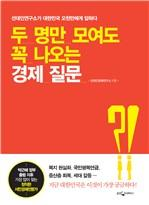 [2013 문체부 선정 우수도서] 두 명만 모여도 꼭 나오는 경제 질문