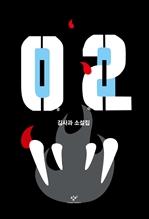 도서 이미지 - 02 (영이)