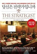 [2013 SERI CEO 추천도서] 당신은 전략가입니까