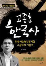 고종훈 한국사 (2013 개정판)