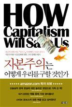 자본주의는 어떻게 우리를 구할 것인가