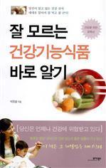 도서 이미지 - 잘 모르는 건강기능식품 바로알기