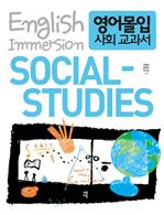 영어몰입 사회 교과서