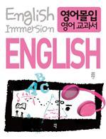 영어몰입 영어 교과서