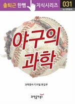 출퇴근 한뼘 지식 시리즈 031 - 야구의 과학