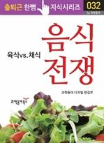 출퇴근 한뼘 지식 시리즈 032 - 음식 전쟁