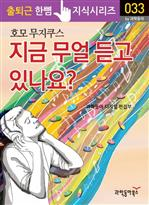 출퇴근 한뼘 지식 시리즈 033 - 지금 무얼 듣고 있나요?