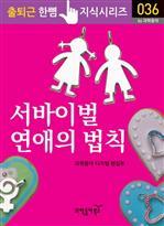 출퇴근 한뼘 지식 시리즈 036 - 서바이벌 연애의 법칙
