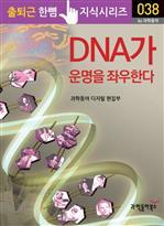 출퇴근 한뼘 지식 시리즈 038 - DNA가 운명을 좌우한다