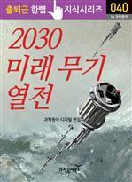 출퇴근 한뼘 지식 시리즈 040 - 2030 미래 무기 열전