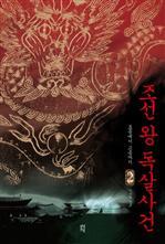 조선왕 독살사건 2