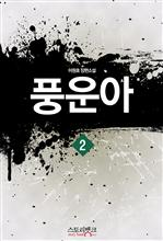 풍운아 2 (완결)