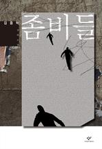 도서 이미지 - 좀비들