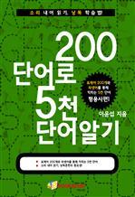 200단어로 5천단어알기 - 형용사편 1