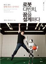 〈샘터 멘토 시리즈 01〉 로봇 다빈치, 꿈을 설계하다