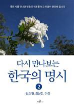 다시 만나보는 한국의 명시 2
