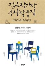 2013 제 4회 젊은작가상 수상 작품집