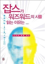 [2013 문체부 선정 우수도서] 잡스가 워즈워드의 시를 읽는 이유는