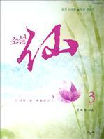 소설 선 3