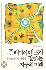 플레이아데스가 말하는 지구의 미래