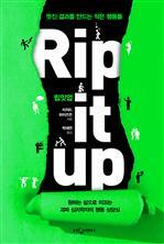 립잇업 (Rip it up)