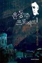 윤동주 프로젝트 1