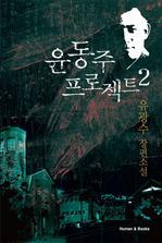 윤동주 프로젝트 2