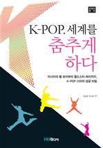 K-POP, 세계를 춤추게 하다