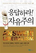 응답하라! 자유주의