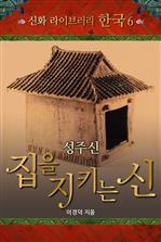 도서 이미지 - 성주신 집을 지키는 신