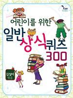어린이를 위한 일반 상식 퀴즈 300
