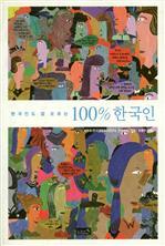 도서 이미지 - 한국인도 잘 모르는 100% 한국인