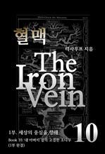 도서 이미지 - 혈맥 The Iron Vein 1부