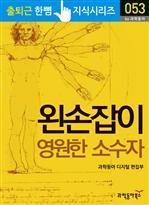 출퇴근 한뼘 지식 시리즈 053 - 왼손잡이 영원한 소수자