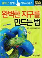 출퇴근 한뼘 지식 시리즈 055 - 완벽한 지구를 만드는 법