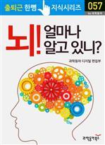 뇌! 얼마나 알고 있니? - 출퇴근 한뼘 지식 시리즈 057