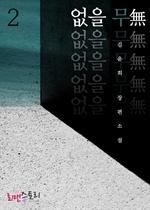 도서 이미지 - 없을 무(無)