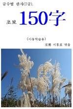 """알기 쉬운 능력별 한자(2단계) """"초보 150字"""""""